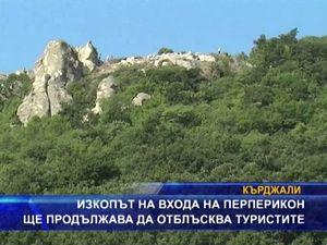 Изкопът на входа на Перперикон продължава да отблъсква туристите