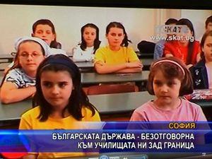 Българската държава - безотговорна към училищата ни зад граница