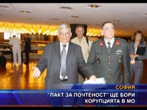 """""""Пакт за почтеност"""" ще бори корупцията в МО"""