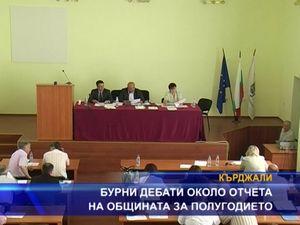 Бурни дебати около отчета на общината за полугодието