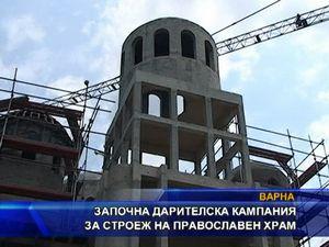Започна дарителска кампания за строеж на православен храм