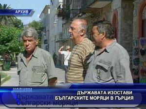 Държавата изостави българските моряци