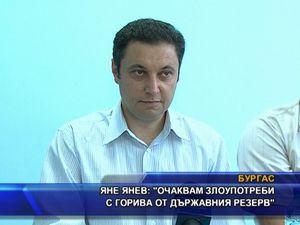 """Яне Янев: """"Очаквам злоупотреби с горивата от държавния резерв"""""""