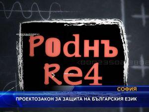 Проектозакон за защита на българския език