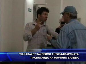 """""""Паралакс"""" заклейми антибългарската пропаганда на Мартина Балева"""