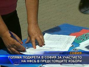 Голяма подкрепа за НФСБ в София за предстоящите избори