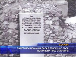 Паметната плоча на Васил Левски ще бъде поставена през октомври