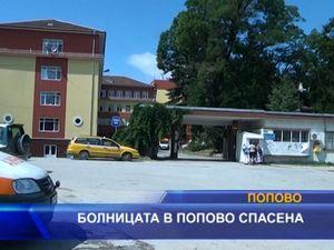 Болницата в Попово -  спасена
