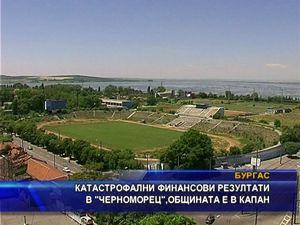 """Катастрофални финансови резултати в """"Черноморец"""", общината е в капан"""