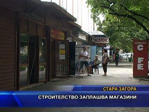 Строителство заплашва магазини