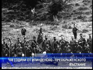 108 години от Илинденско-преображенското въстание