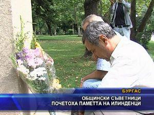 Общински съветници почетоха паметта на илинденци