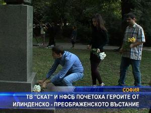 СКАТ и НФСБ почетоха героите от Илинденско-преображенското въстание