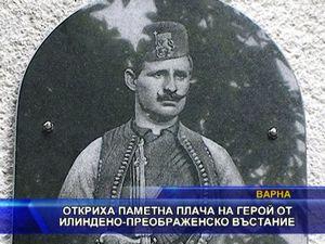 Откриха паметна плочна на герой от Илинденско-преображенското въстание