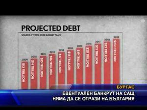 Евентуален банкрут на САЩ няма да се отрази на България