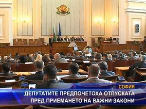 Депутатите предпочетоха отпуската пред приемането на важни закони
