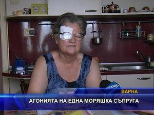 Агонията на една моряшка съпруга