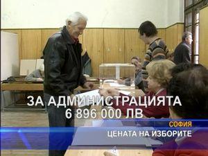 Цената на изборите