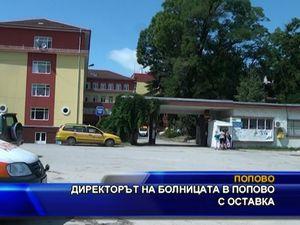 Директорът на болницата в Попово с оставка