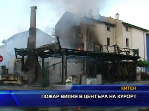 Пожар вилня в центъра на курорт