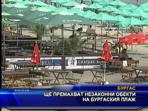 Ще премахват незаконни обекти на бургаския плаж