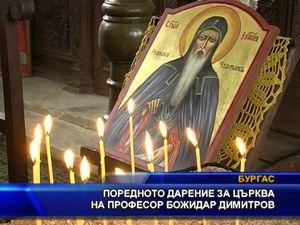 Дарение за църква от проф. Божидар Димитров