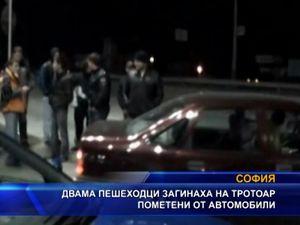 Двама пешеходци бяха пометени от автомобил