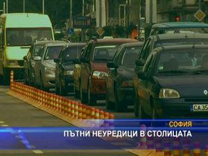 Пътни неуредици в столицата