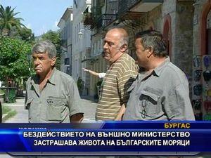 Бездействието на МВнР застрашава живота на българските моряци
