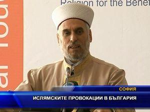 Ислямистките провокации в България