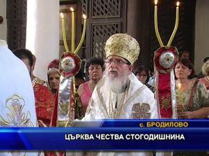 Църква чества стогодишнина