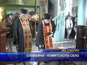 Славейно - комитското село