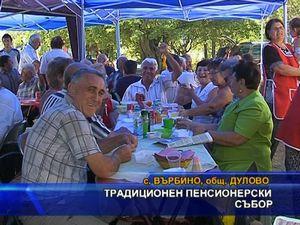 Традиционен пенсионерски събор