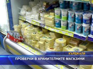 Проверки в хранителните магазини