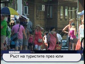 Ръст на туристите през юли