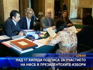 Над 17 000 подписа за участието на НФСБ в президентските избори