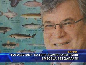 """Парашутист"" на ГЕРБ държи работници 4 месеца без заплати"