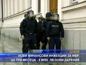 Нови финасови инжекции за МВР - 9 млн. лв. за три месеца