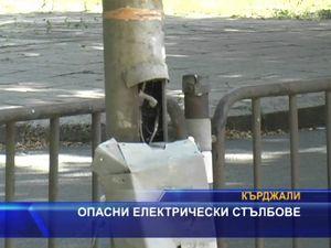 Опасни електрически стълбове