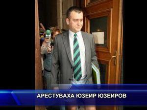 Арестуваха Юзеир Юзеиров
