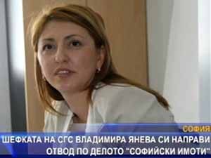 """Владимира Янева си направи отвод по делото """"Софийски имоти"""""""
