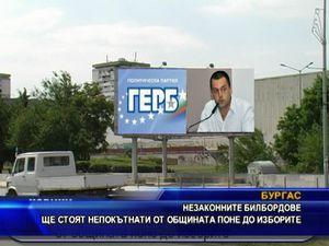 Незаконните билбордове ще стоят поне до изборите