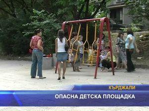 Опасна детска площадка