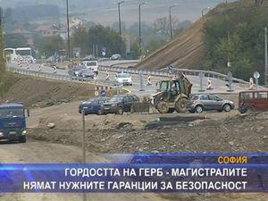 Гордостта на ГЕРБ - магистралите нямат нужните гаранции за безопасност