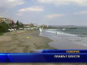 Плажът опустя