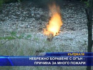 Небрежно боравене с огън - причина за много пожари