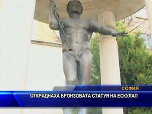 Откраднаха бронзовата статуя на Ескулап