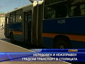 Нередовен и неизправен градски транспорт в столицата