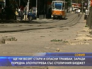 Стари и опасни трамваи, заради злоупотреба със столичния бюджет