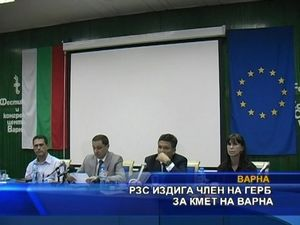 РЗС изидига член на ГЕРБ за кмет на Варна